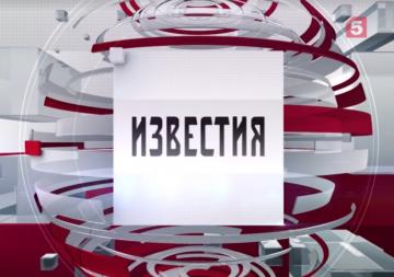 Пятый канал поднялся на четвёртую строчку в общероссийском рейтинге