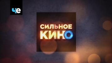 Телеканал «Че» сменил логотип и скорректировал концепцию