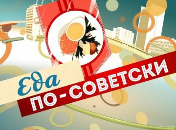 Пятый канал собрал рекордную аудиторию благодаря проекту «Моё советское»