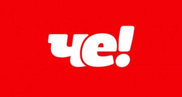 Телеканал «ЧЕ!» опять сменил стиль и презентовал новые телепроекты