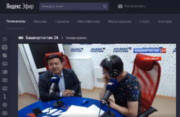Опубликованы рейтинги региональных телеканалов в «Яндекс.Эфире»