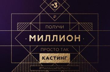 ТВ-3 анонсировал новое шоу «Миллион на мечту»